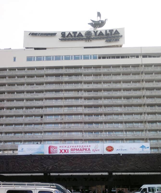 Гостиница Ялта - выставка о туризме