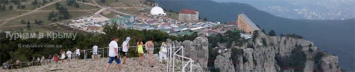 Туризм в Крыму