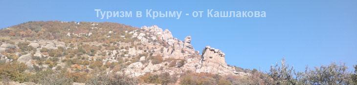 Туризм - гора Демерджи в Крыму