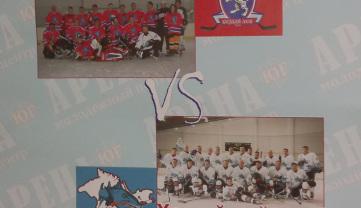 Хоккей в Ялте - постер